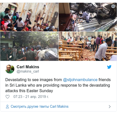 Twitter пост, автор: @makins_carl: Devastating to see images from @stjohnambulance friends in Sri Lanka who are providing response to the devastating attacks this Easter Sunday