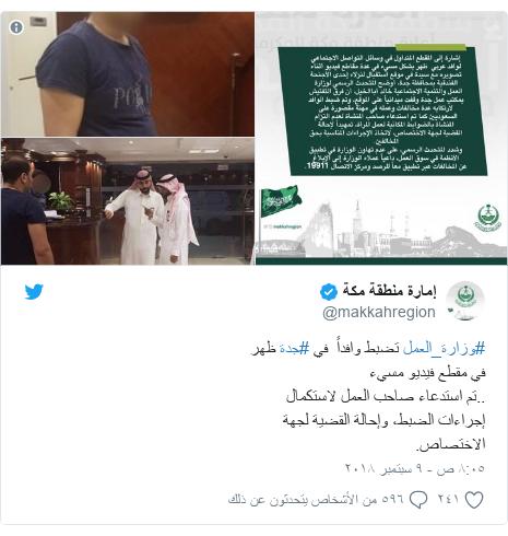 تويتر رسالة بعث بها @makkahregion: #وزارة_العمل تضبط وافداً  في #جدة ظهرفي مقطع فيديو مسيء..تم استدعاء صاحب العمل لاستكمالإجراءات الضبط، وإحالة القضية لجهةالاختصاص.