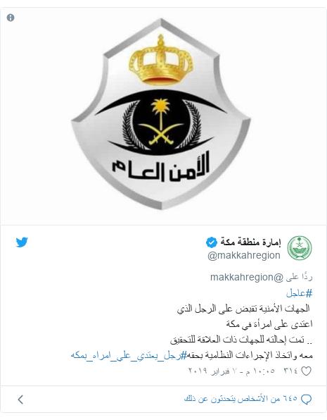 تويتر رسالة بعث بها @makkahregion: #عاجل  الجهات الأمنية تقبض على الرجل الذياعتدى على امرأة في مكة.. تمت إحالته للجهات ذات العلاقة للتحقيقمعه واتخاذ الإجراءات النظامية بحقه#رجل_يعتدي_علي_امراه_بمكه