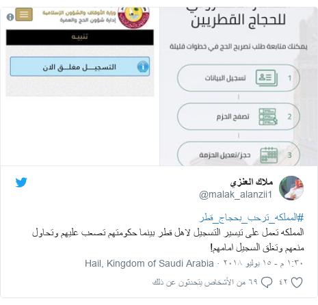 تويتر رسالة بعث بها @malak_alanzii1: #المملكه_ترحب_بحجاج_قطرالمملكه تعمل على تيسير التسجيل لاهل قطر بينما حكومتهم تصعب عليهم وتحاول منعهم وتغلق السجيل امامهم!