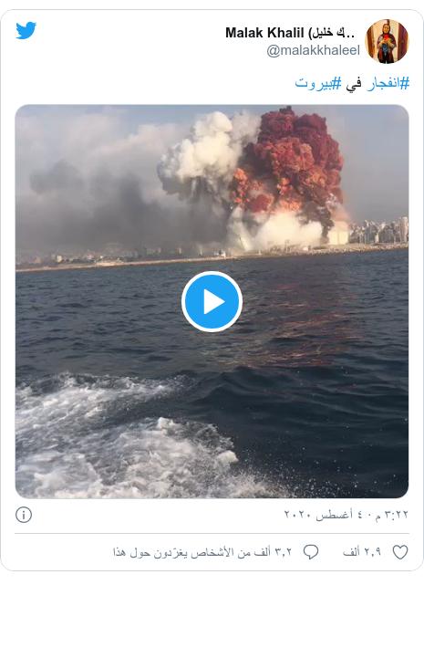 تويتر رسالة بعث بها @malakkhaleel: #انفجار في #بيروت