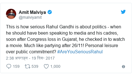 ट्विटर पोस्ट @malviyamit: This is how serious Rahul Gandhi is about politics - when he should have been speaking to media and his cadres, soon after Congress loss in Gujarat, he checked in to watch a movie. Much like partying after 26/11! Personal leisure over public commitment? #AreYouSeriousRahul