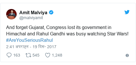 ट्विटर पोस्ट @malviyamit: And forget Gujarat, Congress lost its government in Himachal and Rahul Gandhi was busy watching Star Wars! #AreYouSeriousRahul