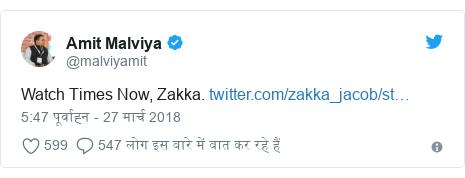 ट्विटर पोस्ट @malviyamit: Watch Times Now, Zakka.