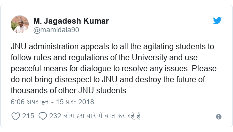 ट्विटर पोस्ट @mamidala90: JNU administration appeals to all the agitating students to follow rules and regulations of the University and use peaceful means for dialogue to resolve any issues. Please do not bring disrespect to JNU and destroy the future of thousands of other JNU students.