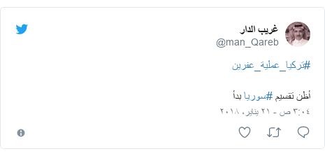 تويتر رسالة بعث بها @man_Qareb: #تركيا_عملية_عفرينأظن تقسيم #سوريا بدأ