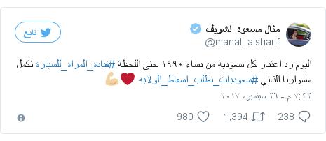 تويتر رسالة بعث بها @manal_alsharif: اليوم رد اعتبار كل سعودية من نساء ١٩٩٠ حتى اللحظة #قيادة_المراة_للسيارة نكمل مشوارنا الثاني #سعوديات_نطلب_اسقاط_الولايه ❤️💪🏼