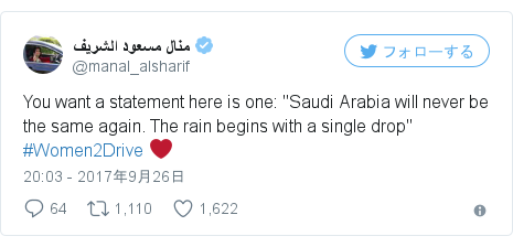 """Twitter post by @manal_alsharif: You want a statement here is one  """"Saudi Arabia will never be the same again. The rain begins with a single drop"""" #Women2Drive ❤️"""