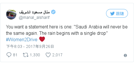 """Twitter 用戶名 @manal_alsharif: You want a statement here is one  """"Saudi Arabia will never be the same again. The rain begins with a single drop"""" #Women2Drive ❤️"""