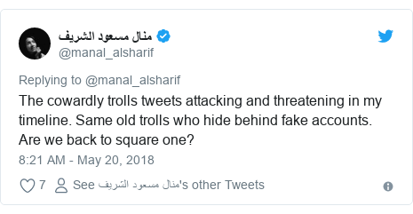 Twitter post by @manal_alsharif: The cowardly trolls tweets attacking and threatening in my timeline. Same old trolls who hide behind fake accounts. Are we back to square one?