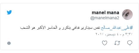 تويتر رسالة بعث بها @manelmana2: #علي_عبدالله_صالح نفس سيناريو قدافي يتكرر و الخاسر الأكبر هو الشعب