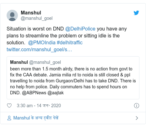ट्विटर पोस्ट @manshul_goel: Situation is worst on DND @DelhiPolice you have any plans to streamline the problem or sitting idle is the solution.  @PMOIndia #delhitraffic
