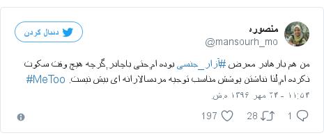 پست توییتر از @mansourh_mo: من هم بارهادر معرض #آزار_جنسی بوده ام,حتی باچادر,گرچه هیچ وقت سکوت نکرده ام,لذا نداشتن پوشش مناسب توجیه مردسالارانه ای بیش نیست.   #MeToo