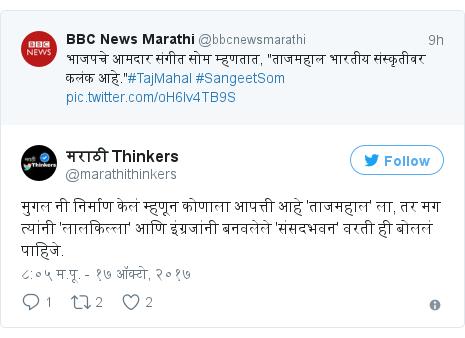 Twitter post by @marathithinkers: मुगल नी निर्माण केलं म्हणून कोणाला आपत्ती आहे 'ताजमहाल' ला, तर मग त्यांनी 'लालकिल्ला' आणि इंग्रजांनी बनवलेले 'संसदभवन' वरती ही बोललं पाहिजे.