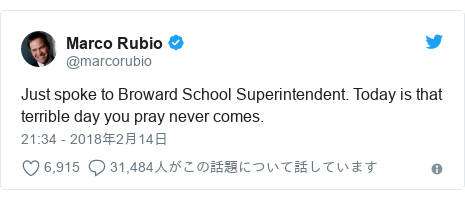 Twitter post by @marcorubio: Just spoke to Broward School Superintendent. Today is that terrible day you pray never comes.