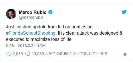 Twitter post by @marcorubio: Just finished update from fed authorities on #FloridaSchoolShooting. It is clear attack was designed & executed to maximize loss of life