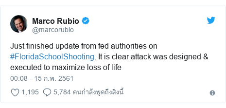 Twitter โพสต์โดย @marcorubio: Just finished update from fed authorities on #FloridaSchoolShooting. It is clear attack was designed & executed to maximize loss of life
