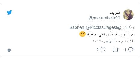 تويتر رسالة بعث بها @mariamtarik90: هو الغريب فعلاً ان انتي عرفتيه 🤨