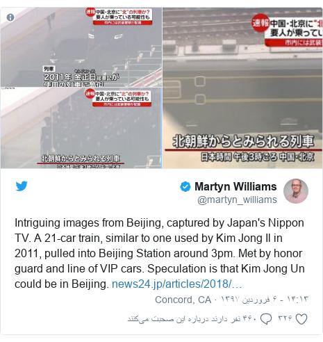 پست توییتر از @martyn_williams: Intriguing images from Beijing, captured by Japan's Nippon TV. A 21-car train, similar to one used by Kim Jong Il in 2011, pulled into Beijing Station around 3pm. Met by honor guard and line of VIP cars. Speculation is that Kim Jong Un could be in Beijing.
