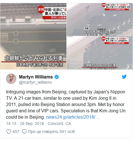 Twitter допис, автор: @martyn_williams: Intriguing images from Beijing, captured by Japan's Nippon TV. A 21-car train, similar to one used by Kim Jong Il in 2011, pulled into Beijing Station around 3pm. Met by honor guard and line of VIP cars. Speculation is that Kim Jong Un could be in Beijing.