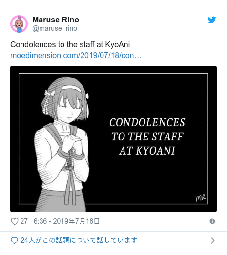 Twitter post by @maruse_rino: Condolences to the staff atKyoAni