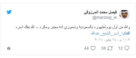 تويتر رسالة بعث بها @marzoqi_w: والله من أول يوم لظهوره بالسعودية وشعوري انه مجبر ومكره ،، الله يفك اسره  #فكوا_أسر_الشيخ_عبدالله
