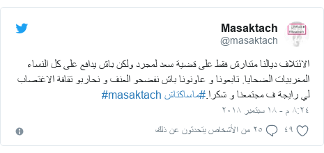 تويتر رسالة بعث بها @masaktach: الائتلاف ديالنا متدارش فقط على قضية سعد لمجرد ولكن باش يدافع على كل النساء المغربيات الضحايا. تابعونا و عاونونا باش نفضحو العنف و نحاربو تقافة الاغتصاب لي رايجة ف مجتمعنا و شكرا.#ماساكتاش #masaktach