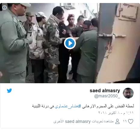 تويتر رسالة بعث بها @masr2050_: لحظة القبض علي المجرم الارهابي #هشام_عشماوي في درنة الليبية