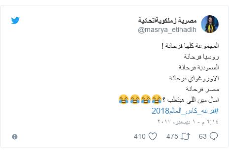 تويتر رسالة بعث بها @masrya_etihadih: المجموعة كلها فرحانة !روسيا فرحانةالسعودية فرحانةالاوروغواي فرحانةمصر فرحانةامال مين اللي هيتغلب ؟😂😂😂😂 #قرعه_كاس_العالم2018