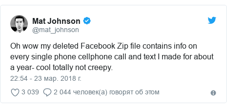 Twitter пост, автор: @mat_johnson: Oh wow my deleted Facebook Zip file contains info on every single phone cellphone call and text I made for about a year- cool totally not creepy.