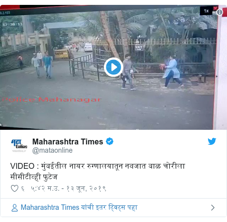 Twitter post by @mataonline: VIDEO   मुंबईतील नायर रुग्णालयातून नवजात बाळ चोरीला सीसीटीव्ही फुटेज