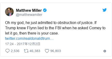 Twitter post by @matthewamiller: Oh my god, he just admitted to obstruction of justice. If Trump knew Flynn lied to the FBI when he asked Comey to let it go, then there is your case.