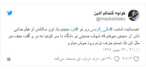 پست توییتر از @maybebilaks: عصبانیت امشب #علی_کریمی رو تو #نود میبینم یاد اون سکانس از فیلم جدایی نادر از سیمین میوفتم که شهاب حسینی تو دادگاه با سر کوبید به در و گفت حیف من مثل این بلد نیستم حرف بزنم زود جوش میارم