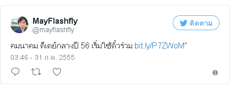 "Twitter โพสต์โดย @mayflashfly: คมนาคม ดีเดย์กลางปี 56 เริ่มใช้ตั๋วร่วม http //t.co/o9X7JgWQ"""