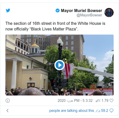 "ٹوئٹر پوسٹس @MayorBowser کے حساب سے: The section of 16th street in front of the White House is now officially ""Black Lives Matter Plaza""."