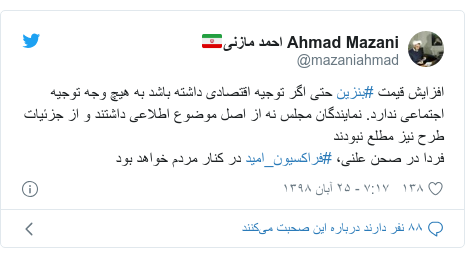 پست توییتر از @mazaniahmad: افزایش قیمت #بنزین حتی اگر توجیه اقتصادی داشته باشد به هیچ وجه توجیه اجتماعی ندارد. نمایندگان مجلس نه از اصل موضوع اطلاعی داشتند و از جزئیات طرح نیز مطلع نبودندفردا در صحن علنی، #فراکسیون_امید در کنار مردم خواهد بود