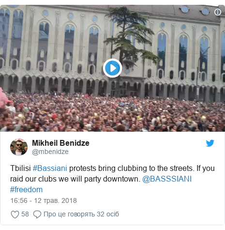 Twitter допис, автор: @mbenidze: Tbilisi #Bassiani protests bring clubbing to the streets. If you raid our clubs we will party downtown. @BASSSIANI #freedom