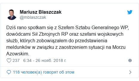 Twitter post by @mblaszczak: Dziś rano spotkam się z Szefem Sztabu Generalnego WP, dowódcami Sił Zbrojnych RP oraz szefami wojskowych służb, których zobowiązałem do przedstawienia meldunków w związku z zaostrzeniem sytuacji na Morzu Azowskim.