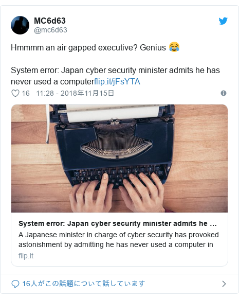 Twitter post by @mc6d63: Hmmmm an air gapped executive? Genius 😂System error  Japan cyber security minister admits he has never used a computer