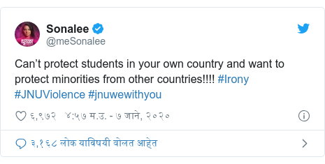 Twitter post by @meSonalee: Can't protect students in your own country and want to protect minorities from other countries!!!! #Irony #JNUViolence #jnuwewithyou