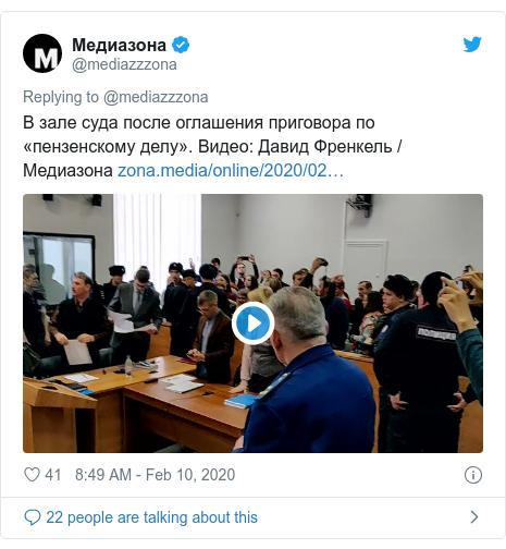 Twitter post by @mediazzzona: В зале суда после оглашения приговора по «пензенскому делу». Видео  Давид Френкель / Медиазона