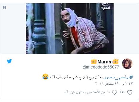تويتر رسالة بعث بها @medododo55677: #مرتضي_منصور لما يروح يتفرج علي ماتش للزمالك 😂