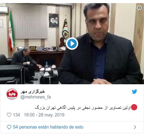 Publicación de Twitter por @mehrnews_fa: 🔴اولین تصاویر از حضور نجفی در پلیس آگاهی تهران بزرگ