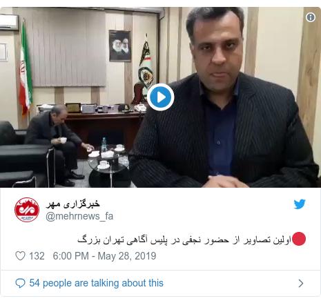 Twitter waxaa daabacay @mehrnews_fa: 🔴اولین تصاویر از حضور نجفی در پلیس آگاهی تهران بزرگ