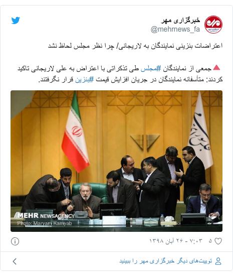 پست توییتر از @mehrnews_fa: اعتراضات بنزینی نمایندگان به لاریجانی/ چرا نظر مجلس لحاظ نشد🔺جمعی از نمایندگان #مجلس طی تذکراتی با اعتراض به علی لاریجانی تاکید کردند  متأسفانه نمایندگان در جریان افزایش قیمت #بنزین قرار نگرفتند.