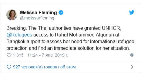 Twitter пост, автор: @melissarfleming: Breaking  The Thai authorities have granted UNHCR, @Refugees access to Rahaf Mohammed Alqunun at Bangkok airport to assess her need for international refugee protection and find an immediate solution for her situation.