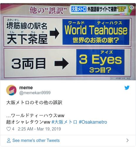 Twitter post by @memekan9999: 大阪メトロのその他の誤訳…ワールドティーハウスww超オシャレタウンww #大阪メトロ #Osakametro