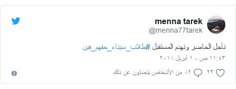 تويتر رسالة بعث بها @menna77tarek: نأجل الحاضر ونهدم المستقبل #طلاب_سيناء_حقهم_فين