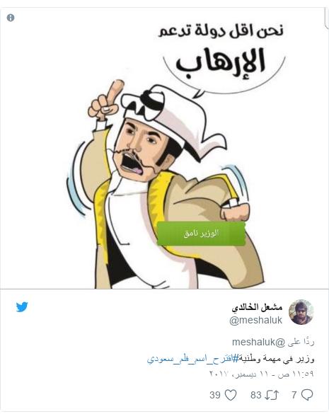 تويتر رسالة بعث بها @meshaluk: وزير في مهمة وطنية#اقترح_اسم_فلم_سعودي
