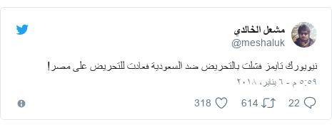 تويتر رسالة بعث بها @meshaluk: نيويورك تايمز فشلت بالتحريض ضد السعودية فعادت للتحريض على مصر!